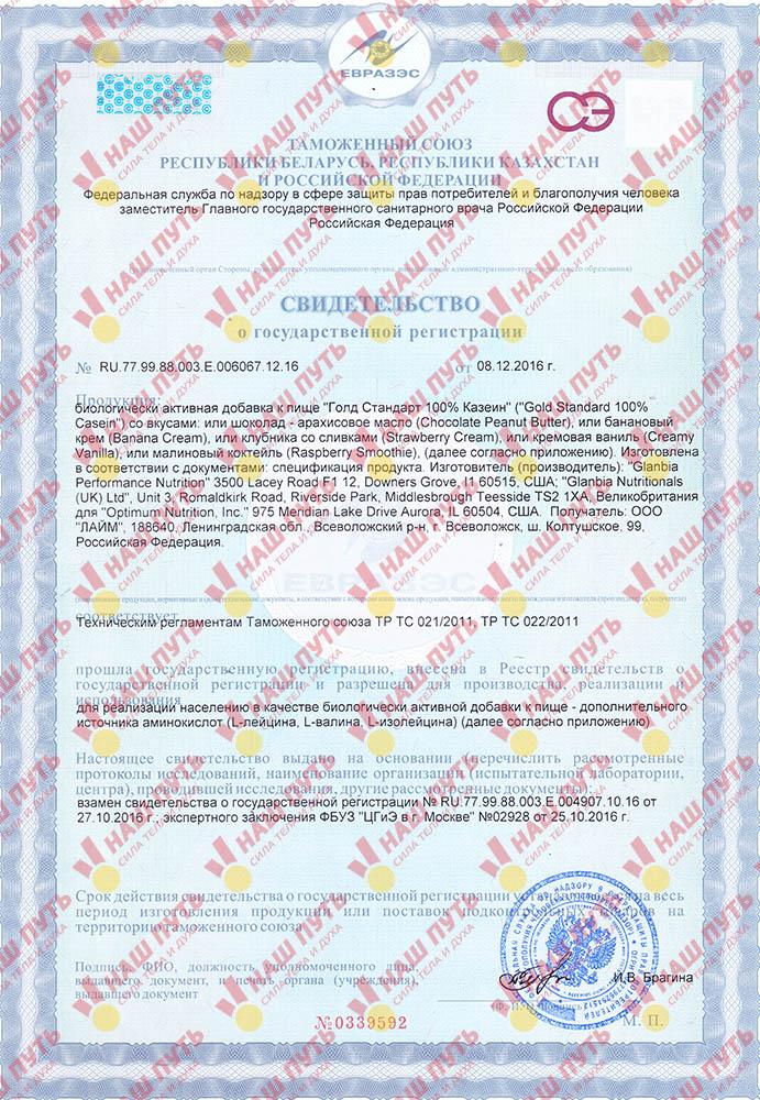 Сертификат Casein Protein
