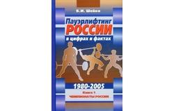 Книга ПАУЭРЛИФТИНГ России в цифрах и фактах 1980-2005. Б.И.Шейко