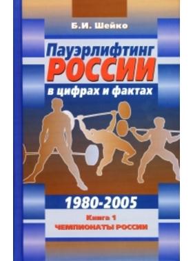 ПАУЭРЛИФТИНГ России в цифрах и фактах 1980-2005. Б.И.Шейко
